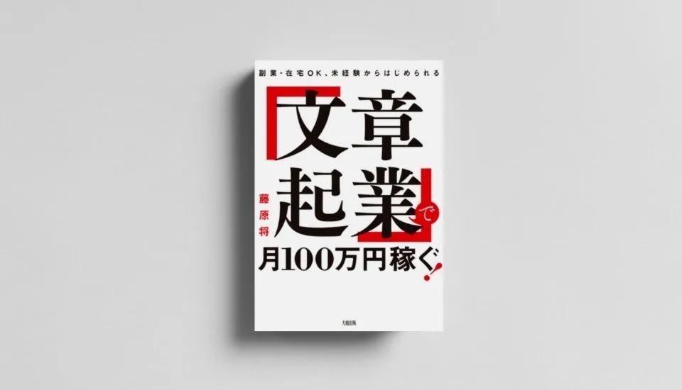 「文章起業」で月100万円稼ぐ!