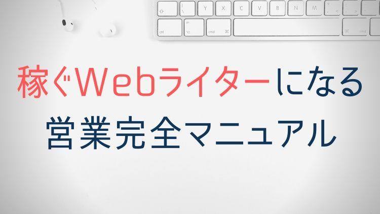 Webライター 営業