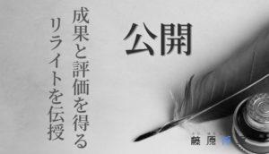 リライト1件2万円のWebライターになろう|上位表示と発注者の評価を獲得