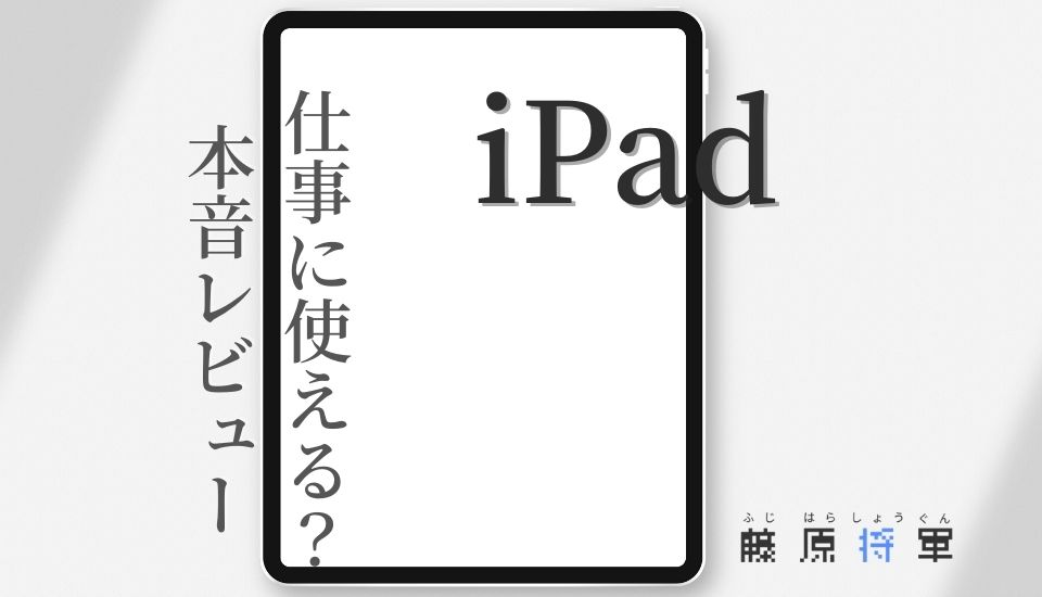 iPadでWebライティングはできる?現役ライターがレビュー