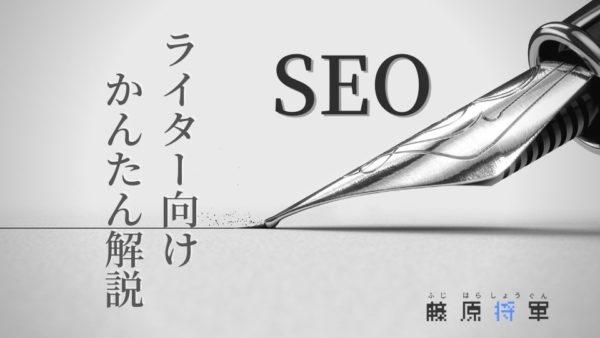 SEO記事の書き方|必要スキルとしてWebライターが覚えておきたい部分