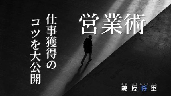 Webライターの営業マニュアル【月収100万円を稼ぐ5つの視点】