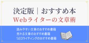 月収100万円Webライター推薦|ライティングのおすすめ本10選