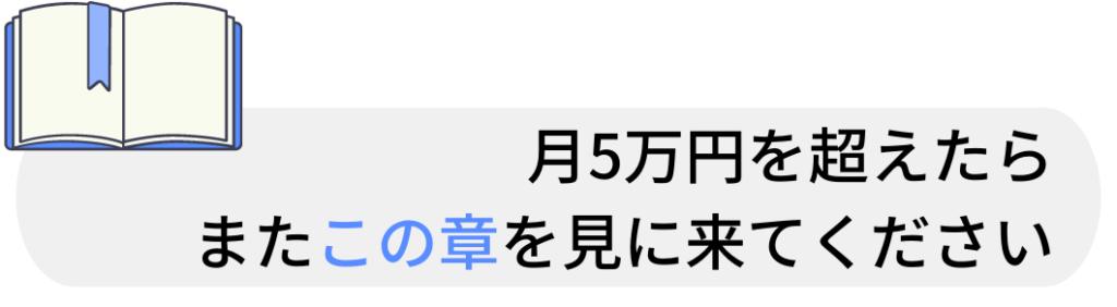 月5万円を超えたらまたこの章を見に来てください
