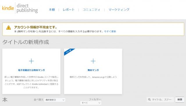 Kindleを自費出版するための操作画面