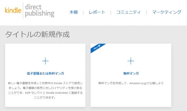 KDPというサービスの操作画面