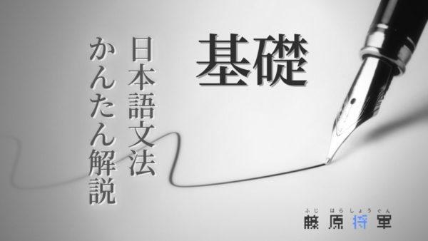 ペンの画像とタイトル「日本語文法の基礎」