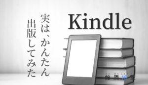 Kindleで自費出版(KDP)やってみた|まさかのベストセラー&新着ランキング1位