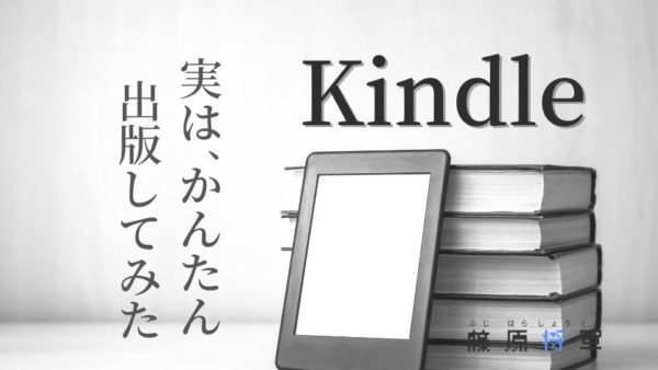 Kindleの自費出版