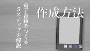 【生原稿つき】Amazon Kindleに出版する電子書籍の作り方