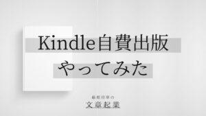 Kindleで自費出版をやってみた。費用・印税はどうだったか報告